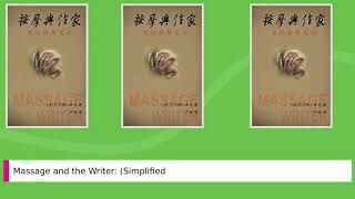 Massage And The Writer: (Simplified Characters Edition) (Chinese Edition)