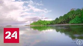 Скачать Коста Рика ждет российских туристов Россия 24