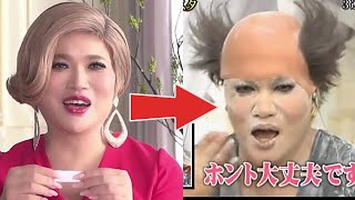 The Queen Of Trap Prank. Funniest Japanese Slapstick Prank.