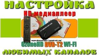 #2 OzoneHD DVB-T2 Wi-Fi Налаштування улюблених каналів Т2