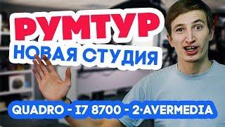 РУМТУР - Новая студия для стримов DD Show.
