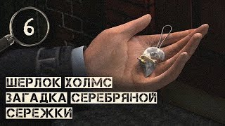 И явилась сережка ▷ Шерлок Холмс: Загадка серебряной сережки