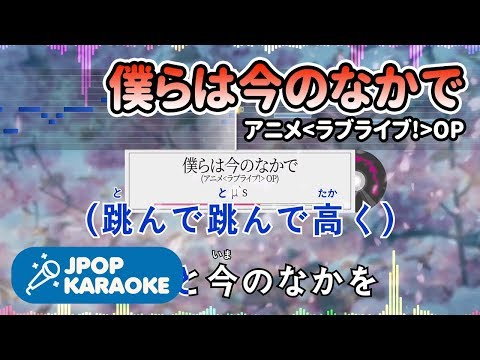 [歌詞・音程バーカラオケ/練習用] μ`s