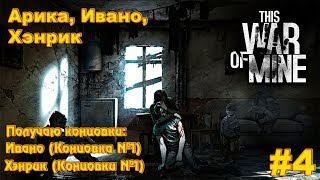 This War Of Mine |Арика, Ивано, Хенрик| - Установка сигнализации