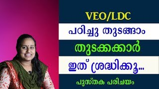 VEO LDC MISSION STARTS !!!!CLASSES FOR ALL SUBJECTS