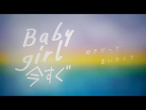 Da-iCE - 12th single「君色」[Lyric] (2017.8.30 Release!!)