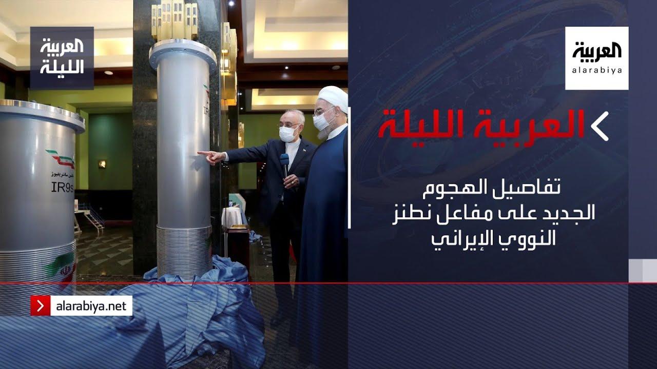 صورة فيديو : نشرة العربية الليلة | تفاصيل الهجوم الجديد على مفاعل نطنز النووي الإيراني