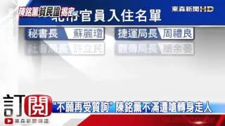 陳銘薰「官舍租金」嗆辭官!  市府14官員入住-東森新聞HD