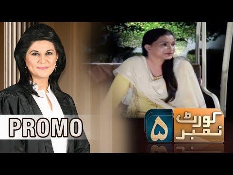 Na-Farman Aurat ya Mard? | Court No.5 | PROMO | SAMAA TV | 28 Sep 2017