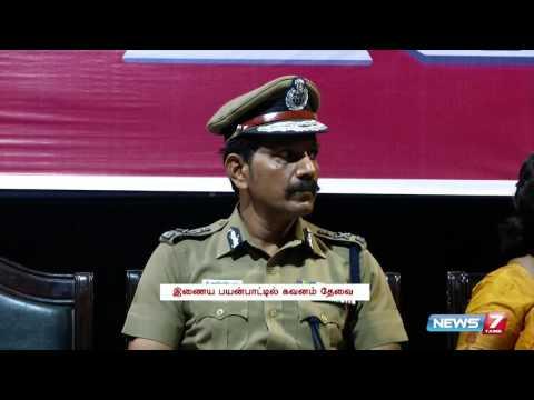 More than 4 crore cyber crimes occur in TN: IPS Sylendra Babu | Tamil Nadu | News7 Tamil |