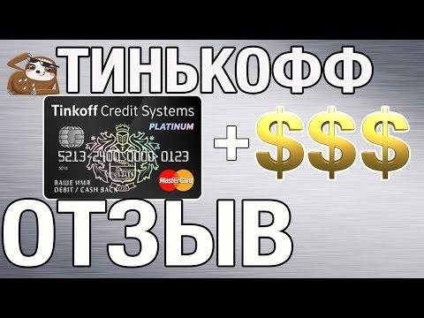 Дебетовая карта Тинькофф Банк Tinkoff Black — как получить