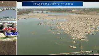 Special Story On Decrease In Water Level At Singur Project  ఎండిన సింగూర్  Medak District  Sneha TV