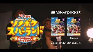Sonar Pocket / LIVE DVD&Blu-ray『10周年 初 野外ワンマン Welcome to ソナポケスパーランド』2019年10月23日(水)発売!