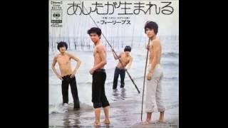 あしたが生まれる (1970年7月1日) 作詞:三瓶茂夫、北公次 作曲:梶沢...