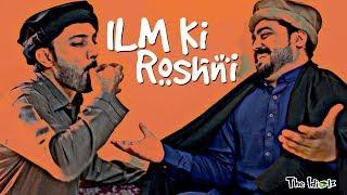 ILM ki Roshni | The Idiotz