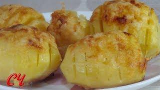 """Печеный Картофель"""" Гассель """"(шведский рецепт) Аппетитно-Вкусный!Baked Potatoes """"Hassel"""""""
