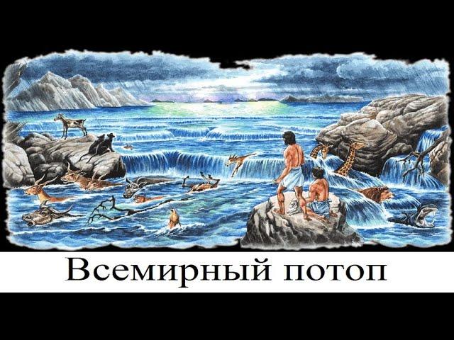 Всемирный потоп был – это не подлежит сомнению