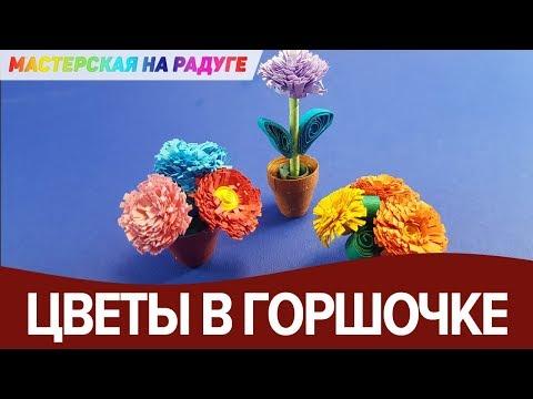 Миниатюрные цветы в горшочке. Поделка в технике квиллинг