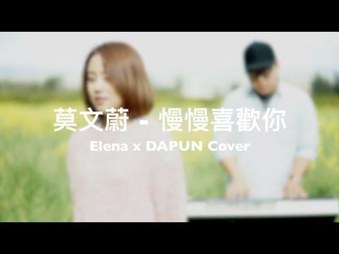 莫文蔚 - 慢慢喜歡你 (Elena x DAPUN cover)