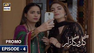 Gulo Gulzar Episode 4 (Promo)  ARY Digital Drama