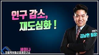 【세미나】 서울도 폐교!  '빨간불'