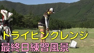 【ゴルフ】最終日ドライビングレンジ練習風景(2018.08 神奈川にて)