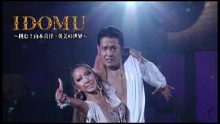 説明 かつて東洋の真珠と呼ばれた元社交ダンス全日本チャンピオン山本組...