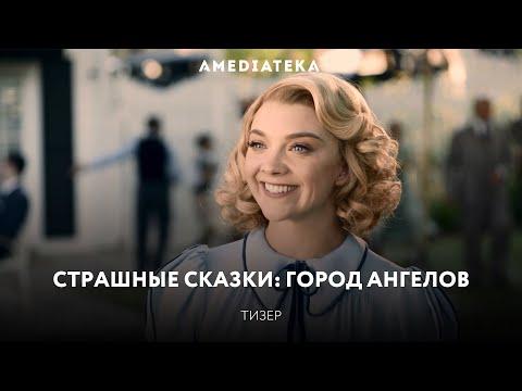 Страшные сказки: Город Ангелов | Тизер (2020)