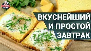 Как приготовить вкусный завтрак для всей семьи? | Быстрый и простой завтрак
