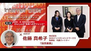 """かんしんの""""未来へのチャレンジ""""2017年6月6日放送"""