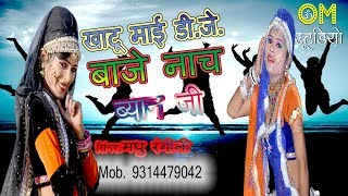 2018 का New धमाकेदार खाटू श्याम जी song | Superhit Rajasthani Marwadi Dj Song|