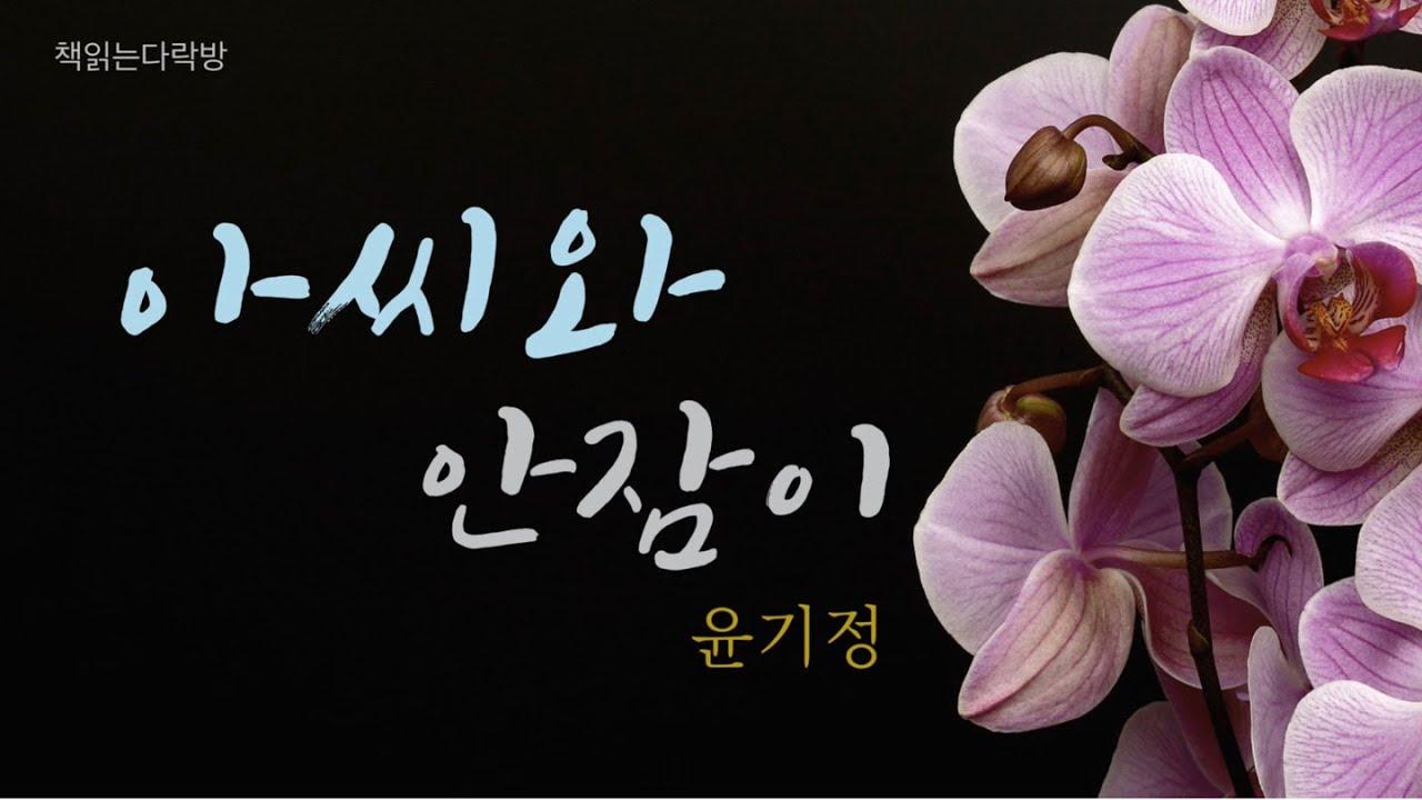 [ 아씨와 안잠이-윤기정 ] 책읽는다락방ㅣ한국단편소설ㅣ책읽어주는여자오디오북/Audio bookㅣ잠들기전한권의책 asmr