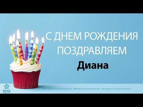 С Днём Рождения Диана - Песня На День Рождения На Имя