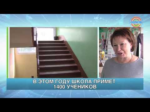 Школы Солнечногорска готовят к новому учебному году