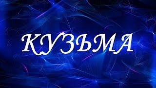 Значение имени Кузьма. Мужские имена и их значения