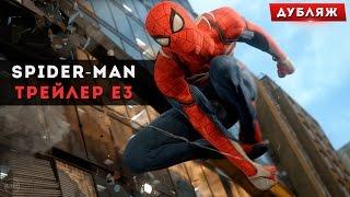 Spider-Man - Официальный трейлер E3 2016 | RUS (Дубляж)