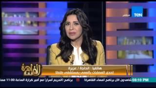 مساء القاهرة - الحاجة عزيزة : عيني راحت وحسبنا الله ونعم الوكيل !