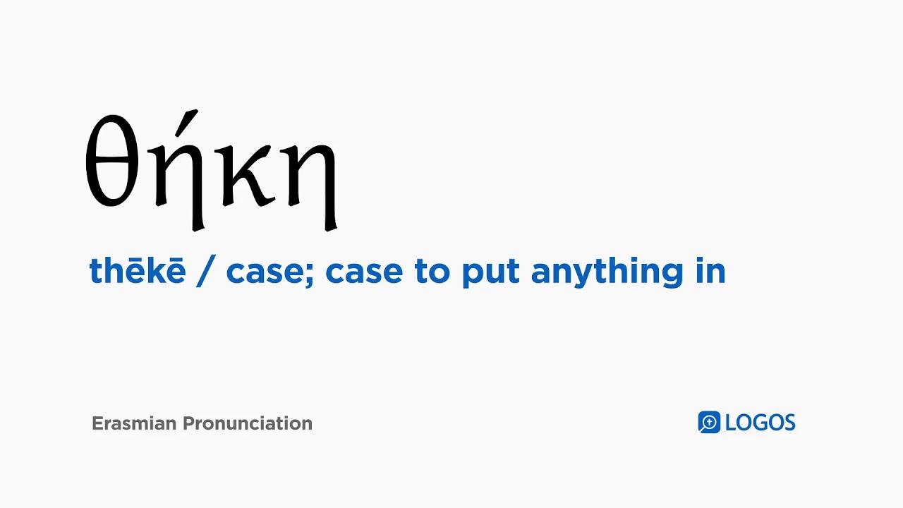 How to pronounce Thēkē in Biblical Greek - (θήκη / case; case to put  anything in)