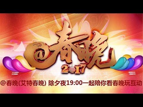 @春晚:新媒体伴随式视频晚会