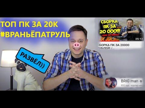 РАЗОБЛАЧЕНИЕ BRIGman/НАГЛОЕ ВРАНЬЁ В ГЛАЗА/ТОП ПК ЗА 20К!