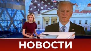 Выпуск новостей в 09:00 от 16.04.2021