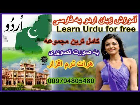 آموزش زبان اردو به فارسی درس 1 learn urdu for free lesson