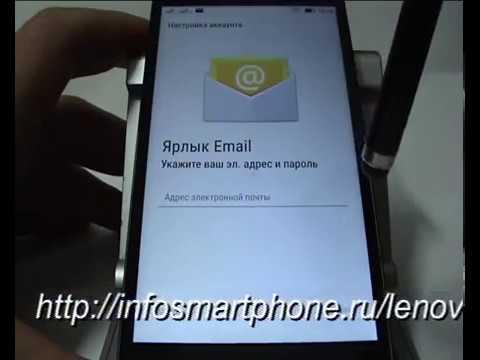 Электронная почта в смартфоне Lenovo