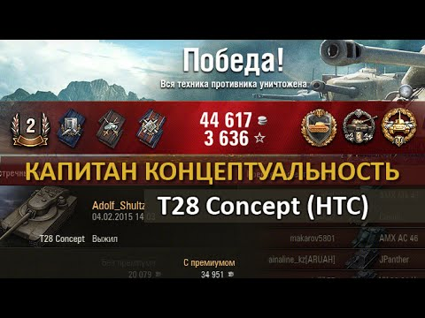World of Tanks: T28 HTC.