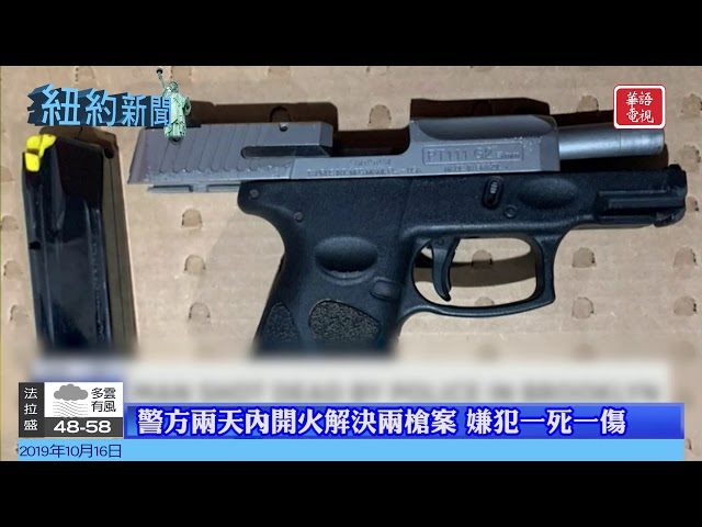 紐約新聞 10/16/19 - 35歲華裔警察自殺/新監獄建築高度降低明正式投票