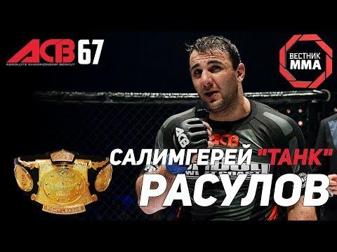 "ACB 67: Салимгерей Расулов - ""Я хочу драться за титул!"""