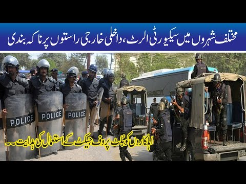 Orders To Increase Security | Rohi | News