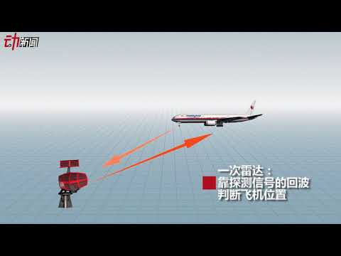 4周年!3D解密马航MH370失踪当天到底发生什么-新京报·动新闻