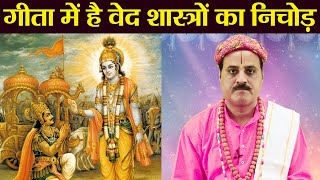 Bhagavad Geeta Importance: जानें कैसे गीता, निचोड़ है सभी वेदों का | Boldsky
