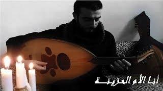 انا الام الحزينة - عود - جورج اليازجي - George Al Yaziji